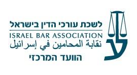 לשכת עורכי הדין בישראל